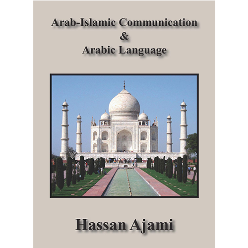 the islamic communication Unique aspects of muslim culture many people wont recognize muslim culture, even though they see it almost every single day that's right every time you see a news story about muslims in any part of the world, you are seeing some aspect of muslim culture.